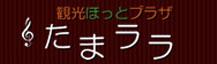 熊本・玉名観光サイト | たまララ