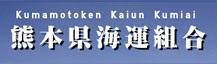 熊本県海運組合